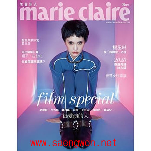 Marie Claire 마리끌레르 19년11월 A버전